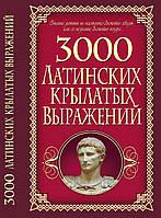 3000 латинских крылатых выражений