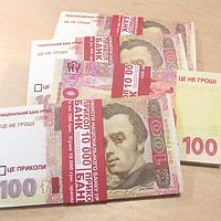 Хит! Деньги Сувенир 100 гривен 80 шт/уп, деньги прикол