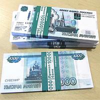 Хит! Деньги Сувенир 1000 рублей 80 шт/уп, качественная печать