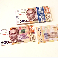 Хит! Деньги Прикол 500 гривен Новые 80 шт/уп, бутафорские качественные