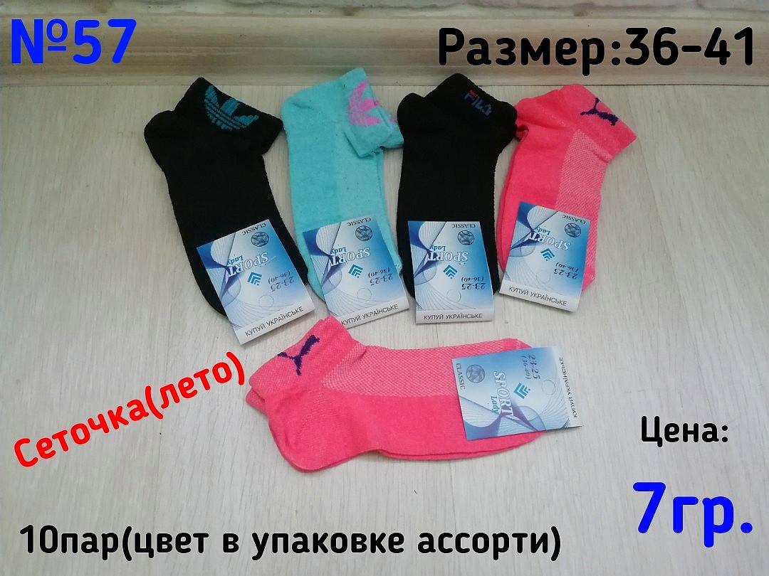 Носки Женские Спорт/10 пар