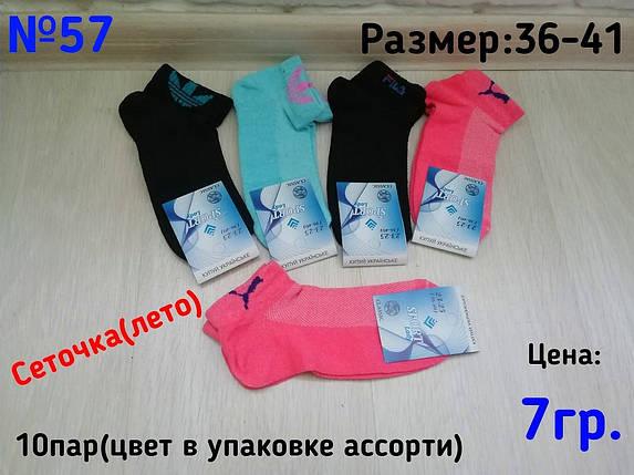 Носки Женские Спорт/10 пар, фото 2