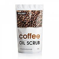 Кофейный скраб для тела Hillary Coffee Oil Scrub, 200 гр SKL13-131377