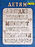 Алфавит, азбука с цифрами русская деревянная