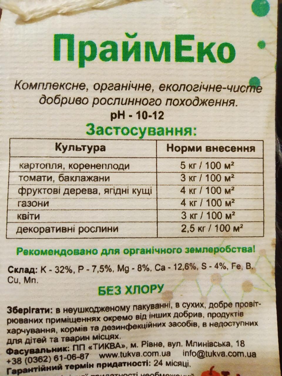 Комплексне універсал рослинна органічне добриво, pH 10-12, ПраймЕко аналог Экопланта, 1 кг, Україна