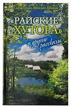 «Райские хутора» и другие рассказы. Протоиерей Ярослав Шипов