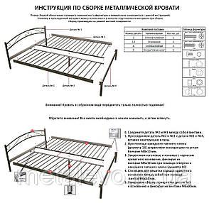 Металлическая кровать ФЛОРЕНЦИЯ -1 ТМ Метакам, фото 2