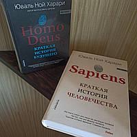 Sapiens. Homo Deus. Краткая история человечества,будущего.
