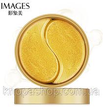 Товар мега знижка! Для замовлень від 1500 грн Патчі гелеві жовті 60 шт Images або Venzen