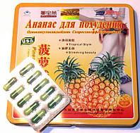 Ананас для Похудения, минус - 6-8 кг за 1 месяц, 30 капсул, фото 1