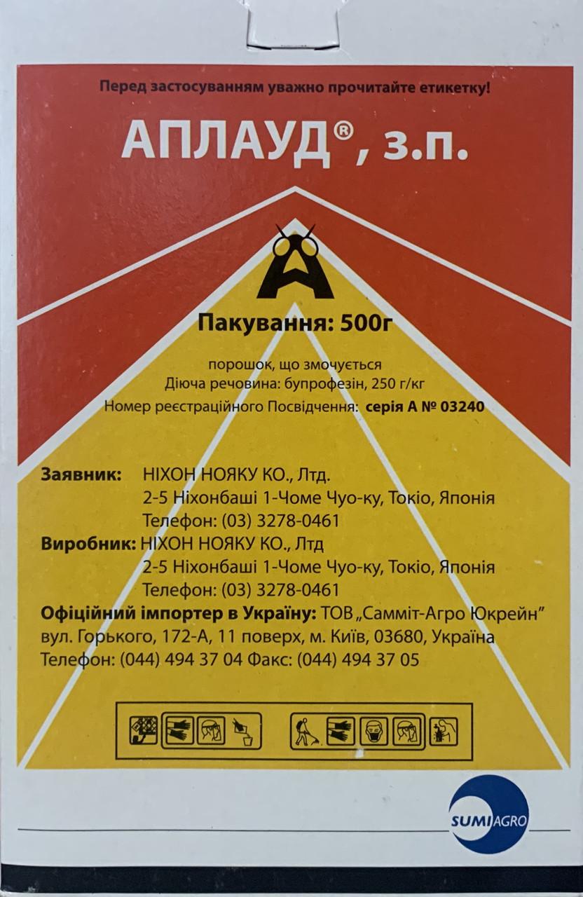 Инсектицид Апплауд 25 КС, 500 грамм, Саммит-Агро