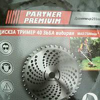 Рartner Premiuim Пила, нож диск 255мм. с победитовыми напайками для триммера (бензокосы)