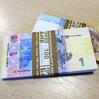 Хит! Деньги Сувенир в Пачках 1 грн 80 шт/уп, муляжные деньги