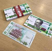 Хит! Сувенирные Купюры 20 грн Новые 80 шт/уп, пачка денег
