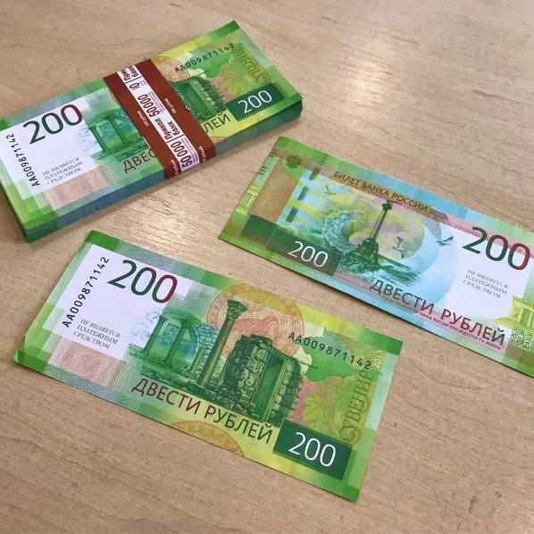 Хит! Деньги Бутафорские 200 рублей 80 шт/уп, муляжные деньги