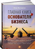 Главная книга основателя бизнеса (978-5-9614-4445-2) КОД: 978-5-9614-4445-2