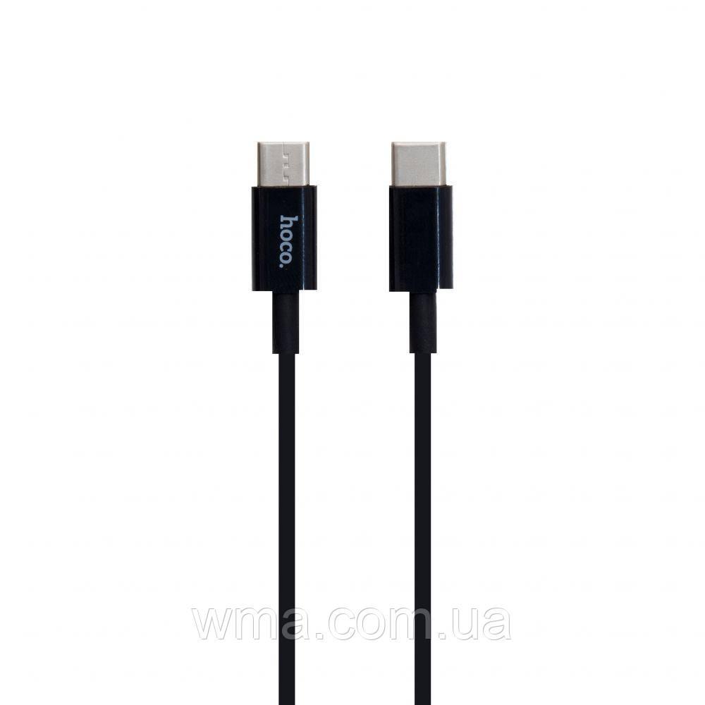 USB Hoco X23 Skilled Type-C to Type-C Цвет Чёрный