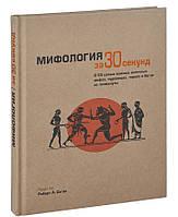 Мифология за 30 секунд (978-5-386-06587-4) КОД: 978-5-386-06587-4