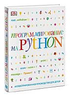 Программирование на Python. Иллюстрированное руководство для детей (978-5-00117-399-1) КОД: 978-5-00117-399-1