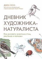 Дневник художника-натуралиста. Как рисовать животных, птиц, растения и пейзажи (978-5-00117-556-8) КОД: 978-5-00117-556-8
