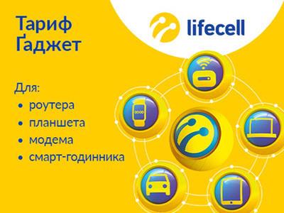 4G/3G интернет Lifecell тариф Гаджет для Роутера и Модема