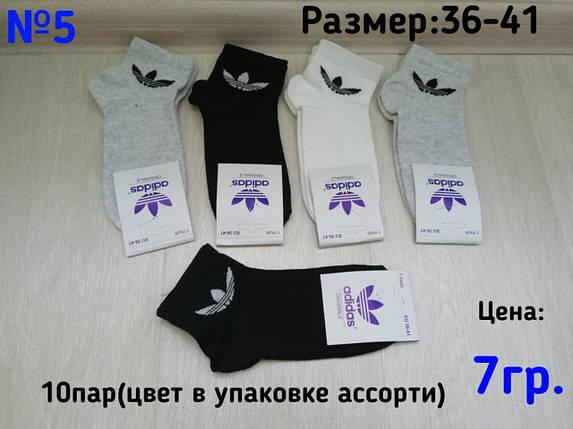 Носки Женские Спорт adidas /10 пар, фото 2