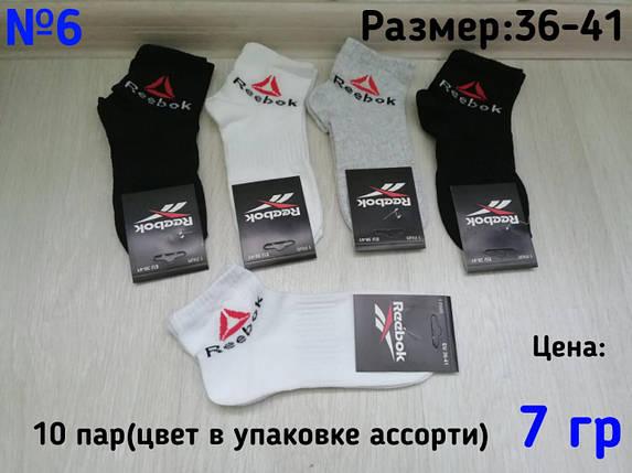 Носки Женские Спорт Reebok /10 пар, фото 2