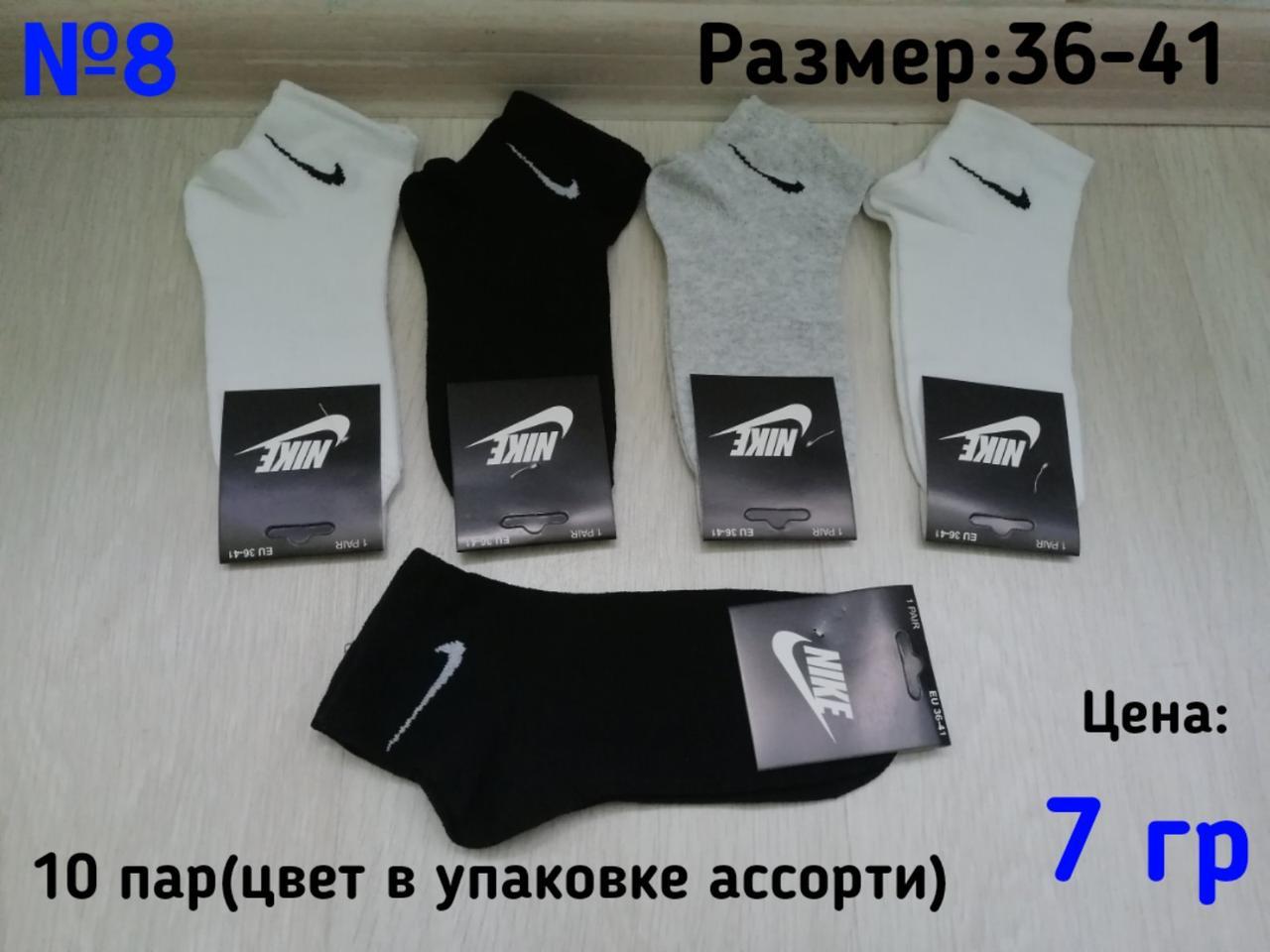 Носки Женские Спорт Nike /10 пар