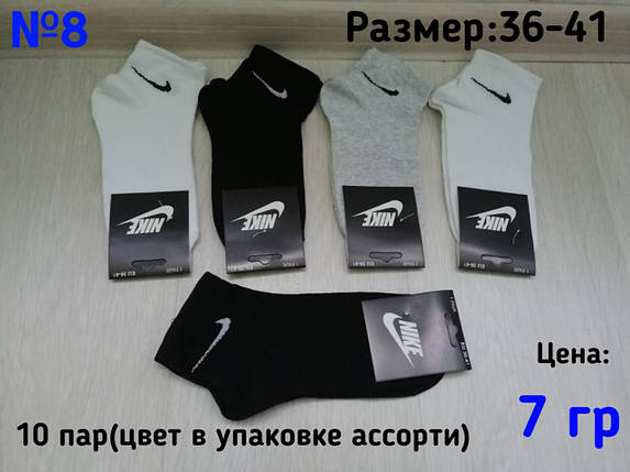 Носки Женские Спорт Nike /10 пар, фото 2