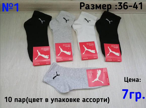 Носки Женские Спорт Puma /10 пар, фото 2
