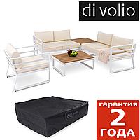 Набор садовой мебели Avola - Белый / Бежевый. Плетеные из искусственного ротанга для дома или ресторана