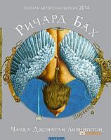 Ричард Бах Чайка Джонатан Ливингстон (авторская версия) (10513)