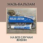 Мазь-Бальзам