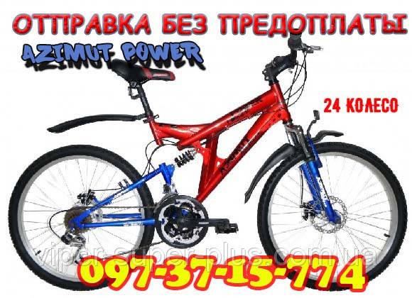 ✅ Горный Двухподвесный Велосипед Azimut Power 24 D Рама 17 КРАСНО-СИНИЙ