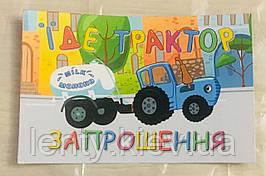 """Дитячі запрошення """"Синий трактор"""" (Укр.мова) тематичні (малотиражні)-"""