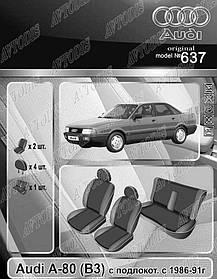Авточехлы Audi 80 B3 1986-1991 (горбы)(с подлокотником) EMC Elegant
