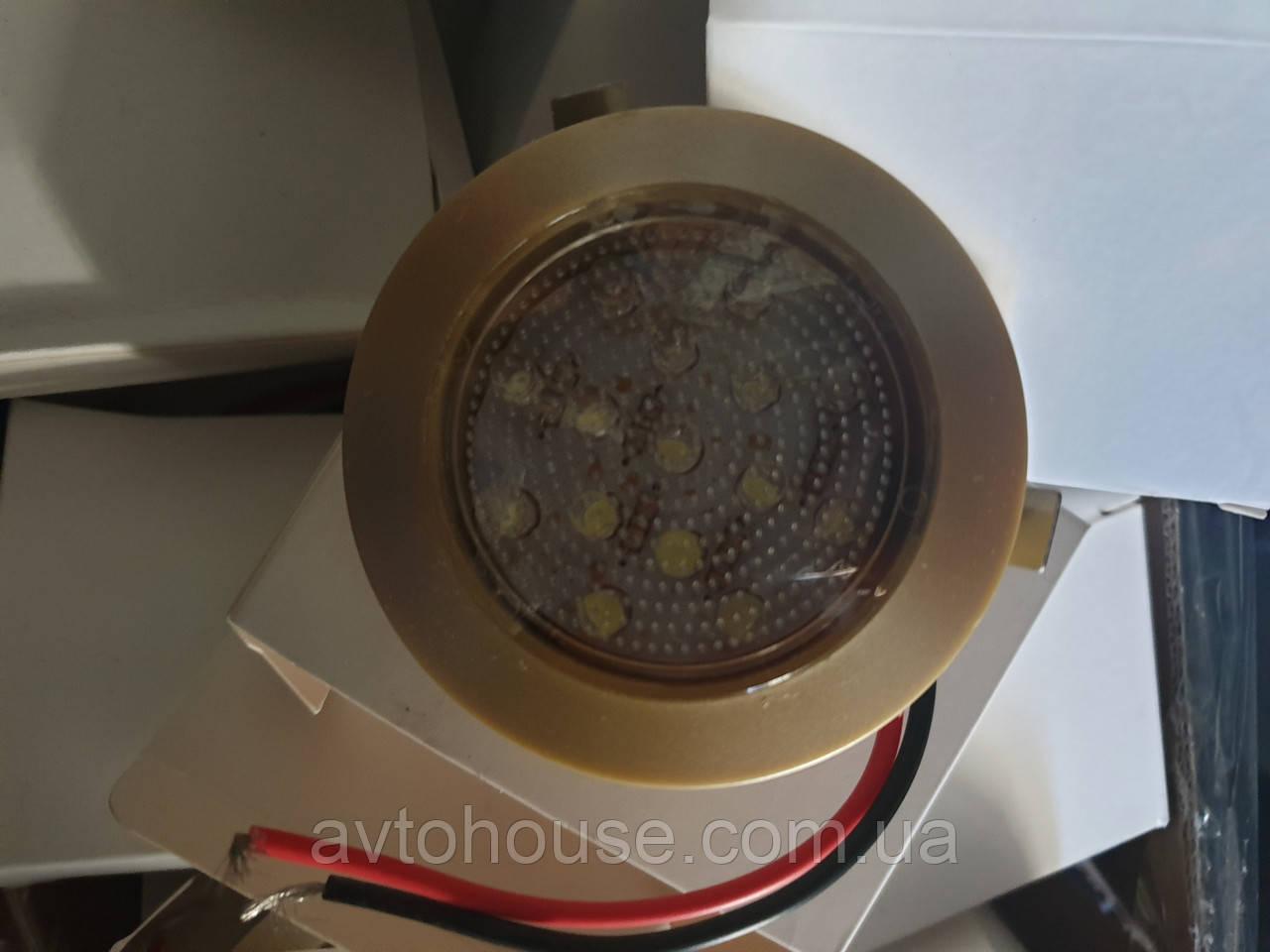 Светильники точечные для авто 12 V. беж. серий. хром