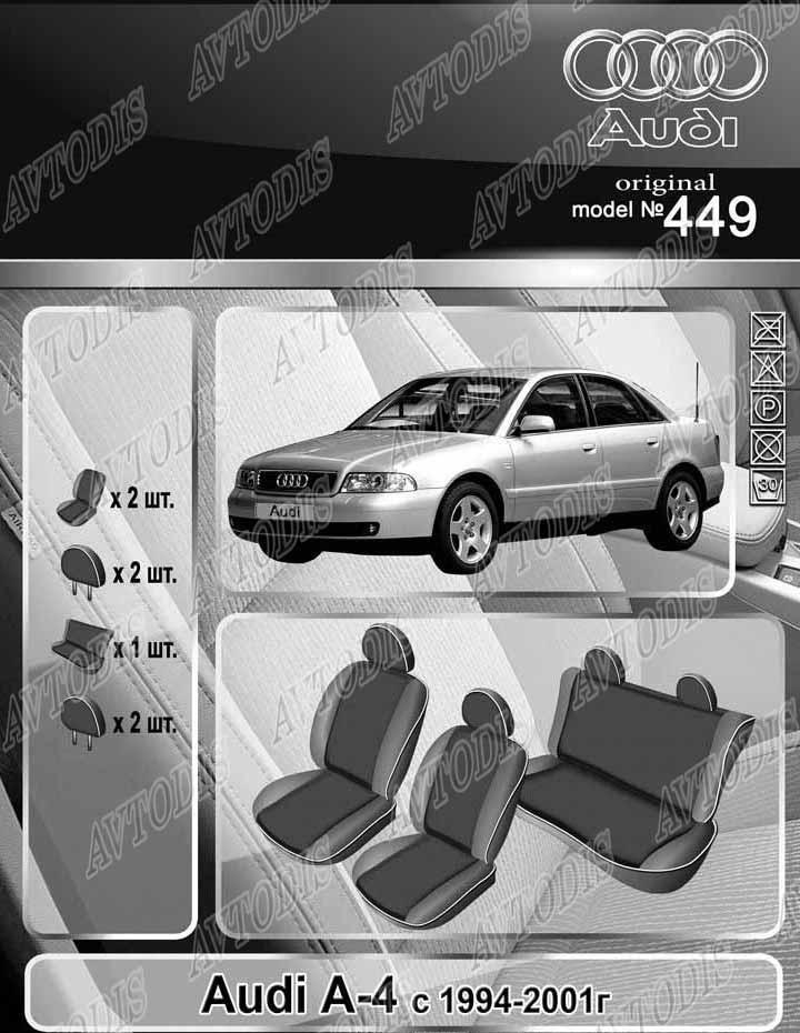 Авточехлы Audi А4 1994-2001 EMC Elegant