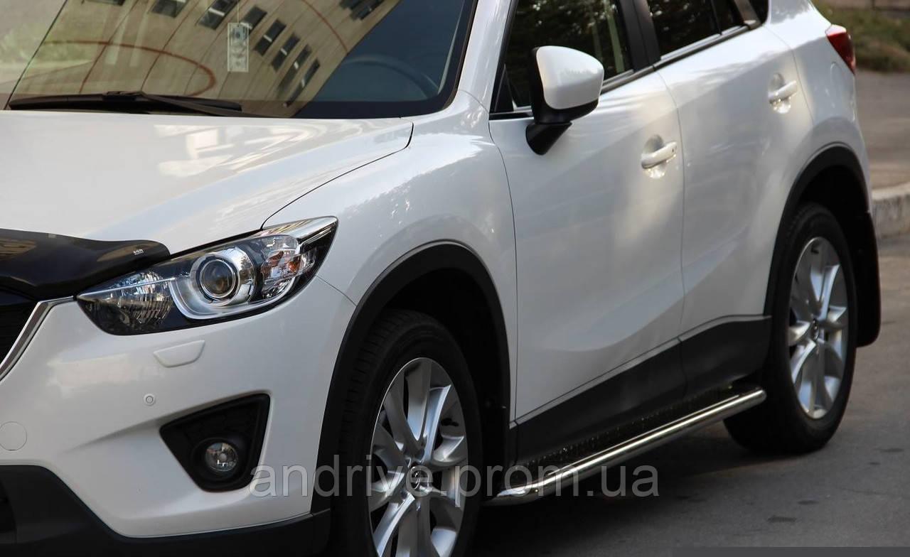 Пороги боковые (подножки-площадка) Mazda CX-5 2012+ (Ø51)
