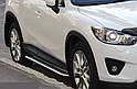 Пороги боковые (подножки-площадка) Mazda CX-5 2012+ (Ø51), фото 2