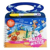 Водные раскраски Water Magic, фото 1