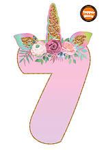Топпери цифри Єдиноріжки   Цифри єдинороги   Топпери цифри на торт   Набір або поштучно 7