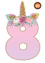 Топпери цифри Єдиноріжки   Цифри єдинороги   Топпери цифри на торт   Набір або поштучно 8