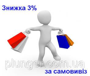 Додаткова знижка -3% за самовивіз зі складу