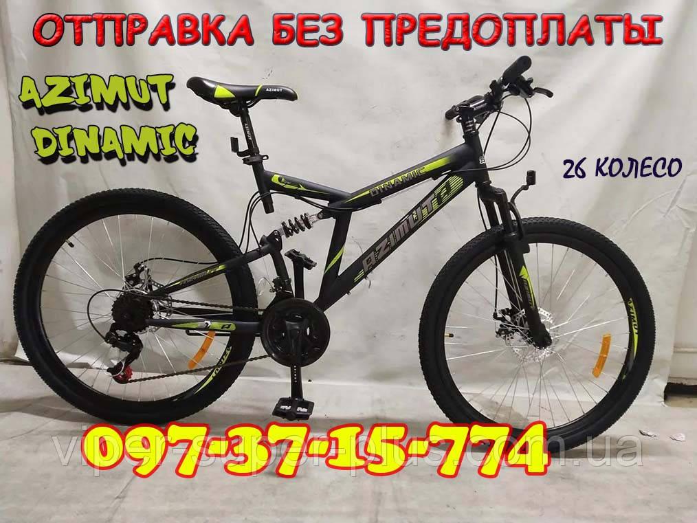 ✅Горный Двухподвесный Велосипед Azimut Dinamic 26 D ЧЕРНО-САЛАТОВЫЙ