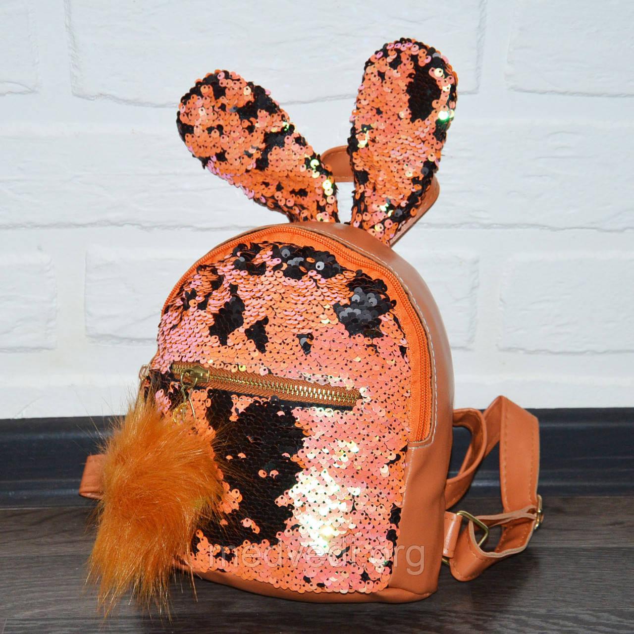 Детский рюкзак оранжевый с ушками и пайетками
