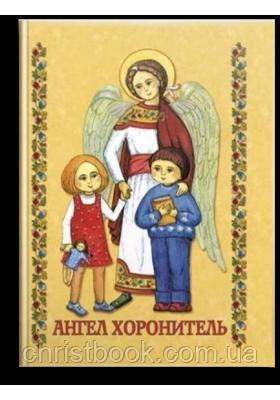 Ангел Хоронитель. Молитовник для дітей 5-9 років