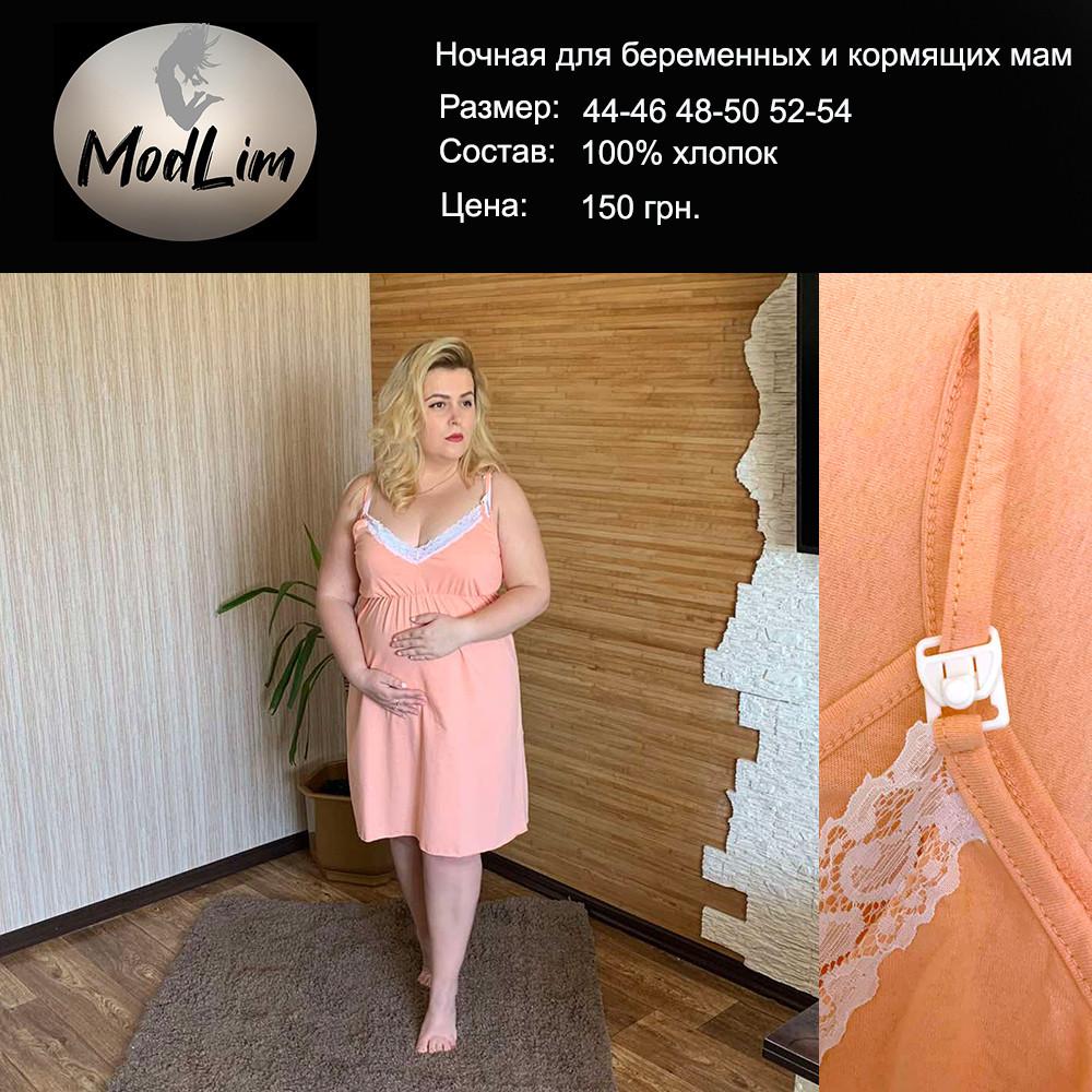 """Женская сорочка для беременных и кормящих мам """"Персик"""" р. 44-46"""