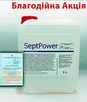 Спиртовой антисептик для рук 75% SeptPower 5 л.