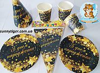 """Набор для Дня рождения """"З Днем народження"""" звёзды. Тарелки, стаканы, колпачки по 10 шт. и гирлянда"""